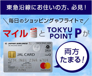 JALカード TOKYU POINT..