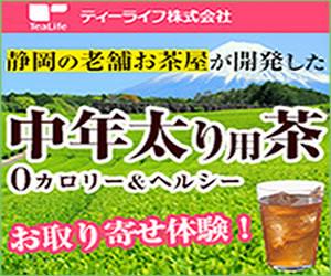 【メタボメ茶】500円モニター