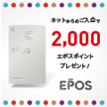 【ポイントUP】エポスカード