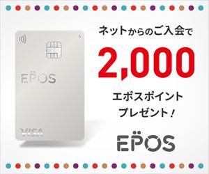 謝礼UP!!【エポスカード】クレジットカード発行モニター
