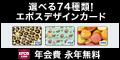 【利用】エポスデザインカード