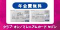 クラブ・オン/ミレニアムカード・セゾン(ショッピング利用)