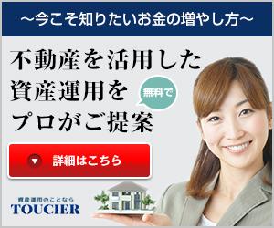 資産運用【TOUCIER】