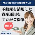 【今月限り】資産運用【TOUCIER】