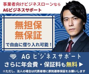 ※自営業の方限定※【ビジネクストカードローン】ローンカード発行モニター
