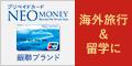 NEOMONEY銀聯カードのポイント対象リンク
