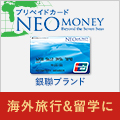 プリペイドカード NEOMONEY