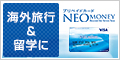 プリペイドカード【NEOMONEY(ネオ・マネー)】