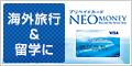 海外専用プリペイドカード【NEO MONEY】