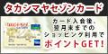 タカシマヤセゾンカード【※発行後の利..
