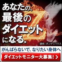 【ダンディハウス(トリプルバーンZ)SH】エステ体験モニター