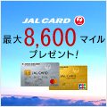 JAL・Mastercard(ショッピングマイル・プレミアム付帯)