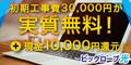 Biglobe光(株式会社ネクスト)