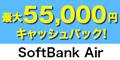 SoftBank Air(株式会社ポケットモバイル)