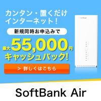 <font color=#ff009b>最大3万円キャッシュバック中!</font>【SoftBank Air】インターネット回線開通