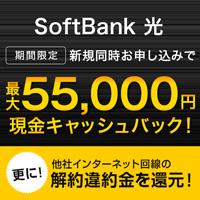 【SoftBank光】インターネット回線開通