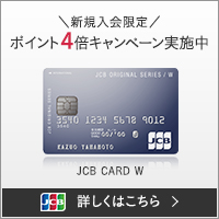 JCB CARD Wのポイント対象リンク