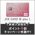 JCB CARD W plus Lのバナー