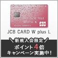 JCB CARD W plus Lのポイント対象リンク