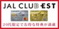 JALカード(CLUB EST)