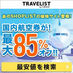 謝礼UP!!【TRAVELIST・国内航空券の比較予約サイト】利用モニター