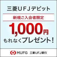 三菱東京UFJ-JCBデビットのバナー