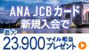ANA JCBカードのバナー