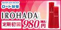 IROHADA【ロート製薬】