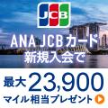 ANA JCBカードのポイント対象リンク