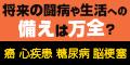 【デュアルタップ】不動産投資セミナー