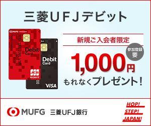 発行でOK★三菱UFJ銀行発行のVISAデビットです★