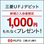 三菱UFJ-VISAデビットのポイント対象リンク