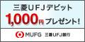 【ポイントUP】三菱UFJ-VISAデビット