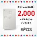 【カード発行後の利用】エポスカード