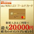 au WALLET ゴールドカードのバナー