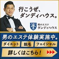 ダンディハウス【男のエステフェイシャル】