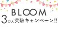 BLOOM ONLINE STOREのポイント対象リンク