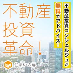 不動産投資の無料相談【住まいの扉】