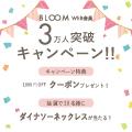 BLOOM ONLINE STORE3万人突破キャンペーン