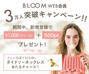 BLOOM ONLINE STORE 3万人突破キャンペーン