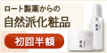 ロート製薬【糀肌けしょうすい・糀肌くりーむ】新規定期購入