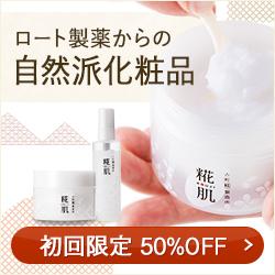 天然保湿成分で年齢肌対策!【糀肌くりーむ&化粧水ミニ】
