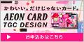 【イオンカード】TGCカード