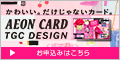 イオンTGCカード