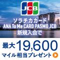 ANA JCBカード(ソラチカカード)のポイント対象リンク