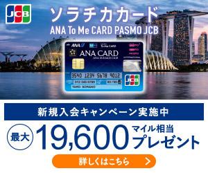 ソラチカカードも対象!ANA JCBカード