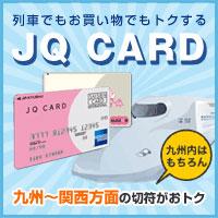 JQ CARDセゾン(利用)