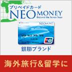 シンプル&スマートなプリペイドカード【NEOMONEY銀聯カード】発行モニター