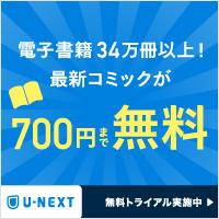 ★サーティワン300円チケット特典★ BookPlace for U-NEXT無料お試し♪