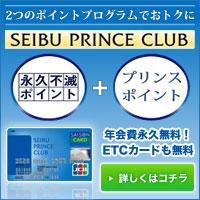 SEIBU PRINCE CLUBカード セゾン【カード利用でポイント対象】